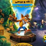 نقد کوتاه Crash Bandicoot N. Sane Trilogy؛ عنوانی قدیمی در پوستهای جدید