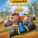 نقد و بررسی بازی Crash Team Racing Nitro-Fueled؛ جمع و جور، کوچک و آبرومند