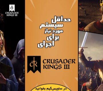 حداقل سیستم مورد نیاز برای اجرای بازی Crusader Kings 3 به همراه آموزش