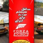 حداقل سیستم مورد نیاز برای اجرای بازی Forza Horizon 4 به علاوهی آموزش