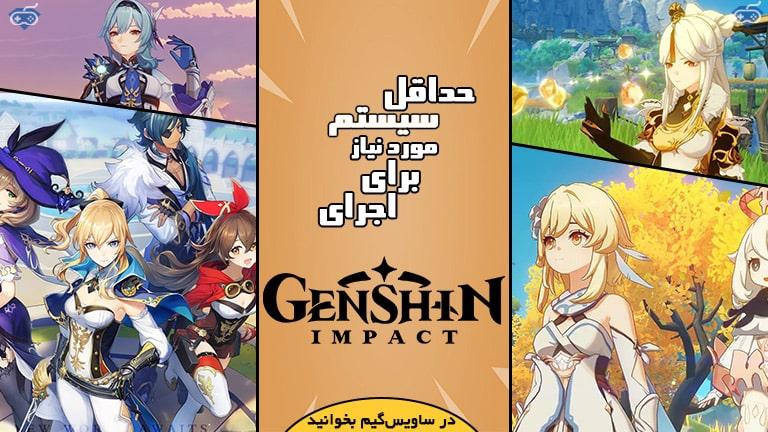 حداقل سیستم مورد نیاز برای اجرای بازی Genshin Impact به همراه آموزش