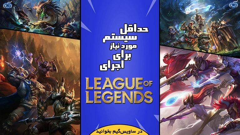 حداقل سیستم مورد نیاز برای اجرای بازی League of Legends به علاوهی آموزش