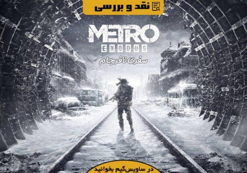 نقد و بررسی بازی Metro Exodus؛ سفری نافرجام