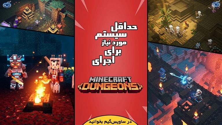 حداقل سیستم مورد نیاز برای اجرای بازی Minecraft Dungeons به همراه آموزش