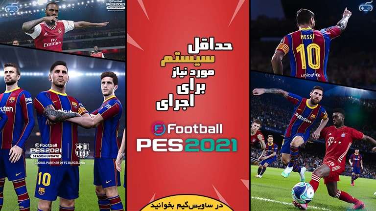 حداقل سیستم مورد نیاز برای اجرای بازی eFootball PES 2021