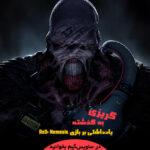 گریزی به گذشته؛ یادداشتی بر بازی Resident Evil 3: Nemesis