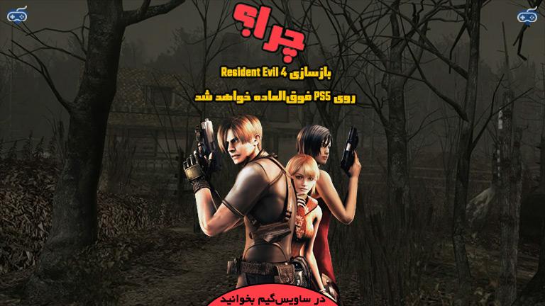 چرا بازسازی Resident Evil 4 روی PS5 فوقالعاده خواهد شد؟