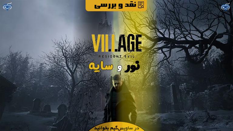 نقد و بررسی بازی Resident Evil Village؛ نور و سایه