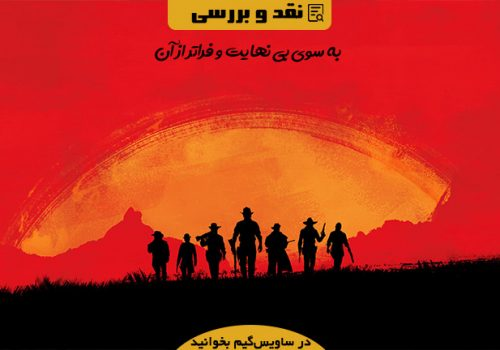 نقد و بررسی Red Dead Redemption 2؛ به سوی بی نهایت و فراتر از آن