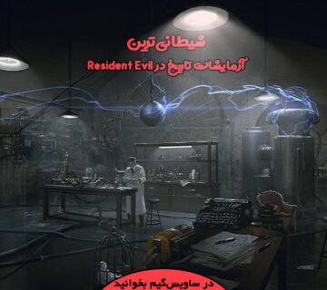 شیطانیترین آزمایشات تاریخ در Resident Evil