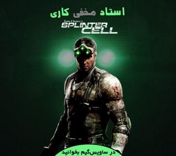 استاد مخفیکاری: رتبهبندی عناوین مجموعهی Splinter Cell