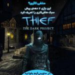 2 دههی پیش Thief: The Dark Project سبک مخفیکاری را تعریف کرد