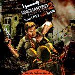 چرا Uncharted 2: Among Thieves بهترین بازی PS3 است؟