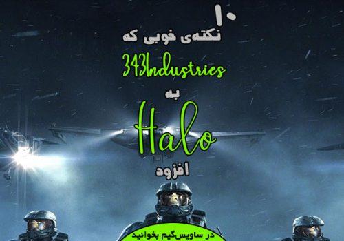 10 نکتهی خوبی که 343Industries به مجموعهی Halo اضافه کرد