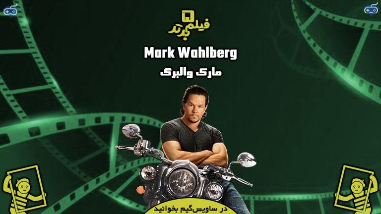 Mark Wahlberg مارک والبرگ