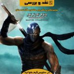 نقد و بررسی بازی Ninja Gaiden Master Collection