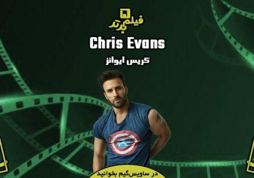 Chris Evans کریس ایوانز