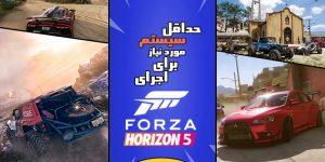 سیستم مورد نیاز forza horizon 5