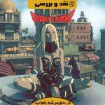 نقد و بررسی بازی Gravity Rush 2؛ شاهکار رنگارنگ