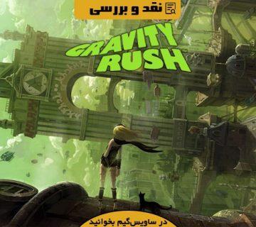 نقد و بررسی بازی Gravity Rush؛ دوباره عاشق شدن!