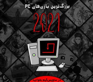 13 بازی بزرگ PC در سال 2021 که منتظرشان هستیم