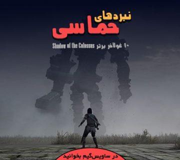 نبردهای حماسی؛ 10 غولآخر برتر Shadow of the Colossus