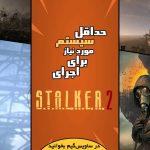 حداقل سیستم مورد نیاز برای اجرای بازی STALKER 2