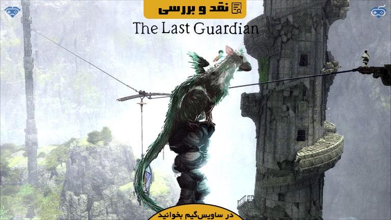 نقد و بررسی The Last Guardian؛ شاهکار هنر هشتم